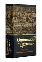 Оптинский Цветник. Изречения преподобных Оптинских старцев (размер карманный, с закладкой).