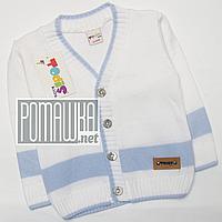 Детская вязанная кофта для мальчика р. 92-98 на пуговицах 100% акрил 4413 Голубой 98