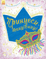 "Большая книга для творчества ""Принцеси-танцівниці"" (укр) С444012У"