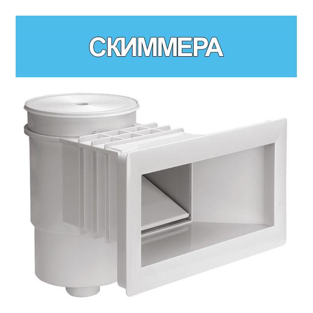 Скиммера