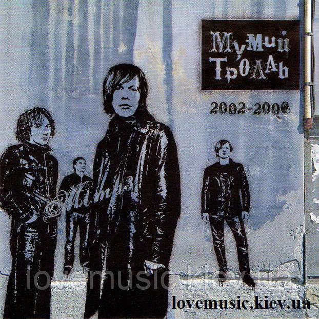 Музичний сд диск МУМИЙ ТРОЛЛЬ 2002–2006 (2006) mp3 сд