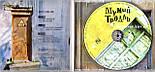Музичний сд диск МУМИЙ ТРОЛЛЬ 2002–2006 (2006) mp3 сд, фото 2