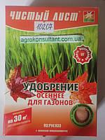 Удобрение Чистый Лист осеннего внесения для газонов, 300г , фото 1