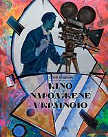 Кіно народжене Україною. Альбом антології українського кіно (978-966-575-212-7)
