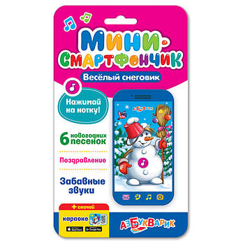 Веселый снеговик (Мини-смартфончик)