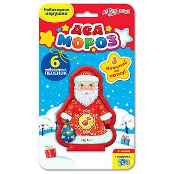 Дед Мороз (Новогодняя игрушка)