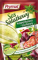 Соус Prymat  c укропом и травами для салатов  9 г