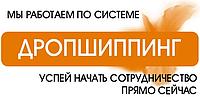 Дропшиппинг/Прямой поставщик
