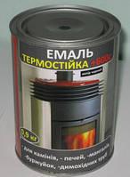Емаль Термостійка в мелкой фасовке (+600С ф-ка 0,9 кг)