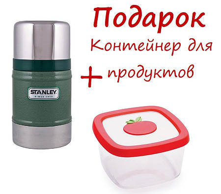 Термос пищевой Stanley 0,5 л 6939236301459