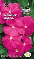 Барвинок Киффа лилово-розовый 0,1г