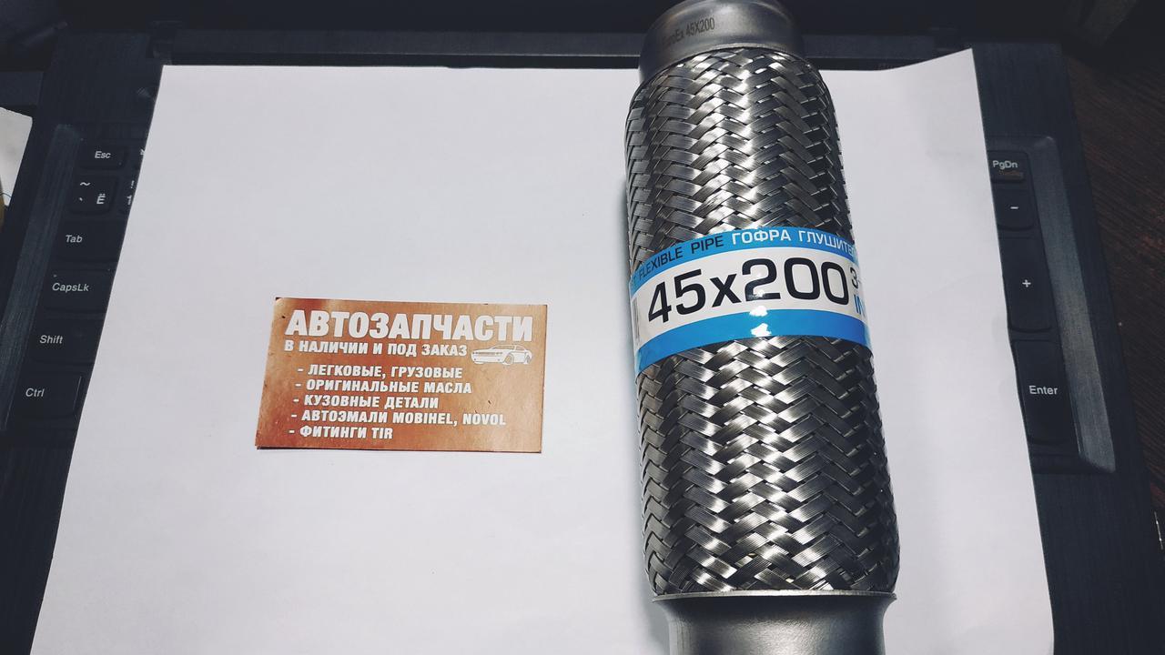 Гофра приемной трубы 45х200 (3-х слойная) EuroEx