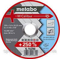 Отрезной круг Metabo M-Calibur 125 мм