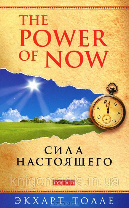 """Книга """"Сила настоящего"""" Экхарт Толле."""