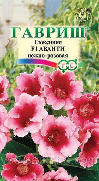 Глоксиния АВАНТИ F1 нежно-розовая, 5шт.семян