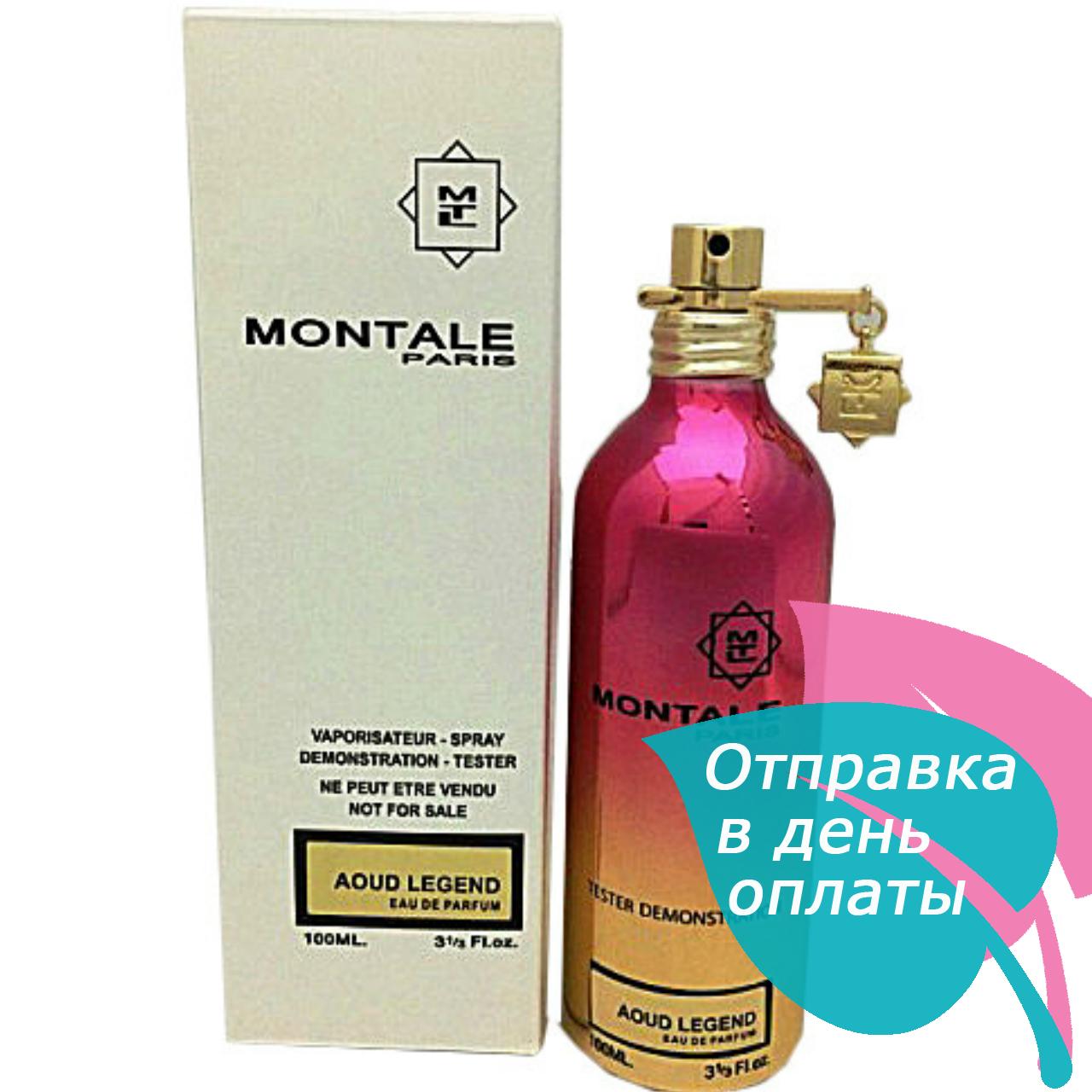 Montale Aoud Legend TESTER унисекс, 100 мл