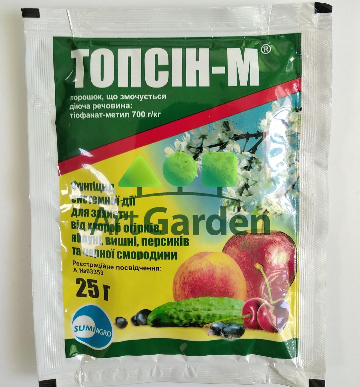 Топсин-М 25 гр