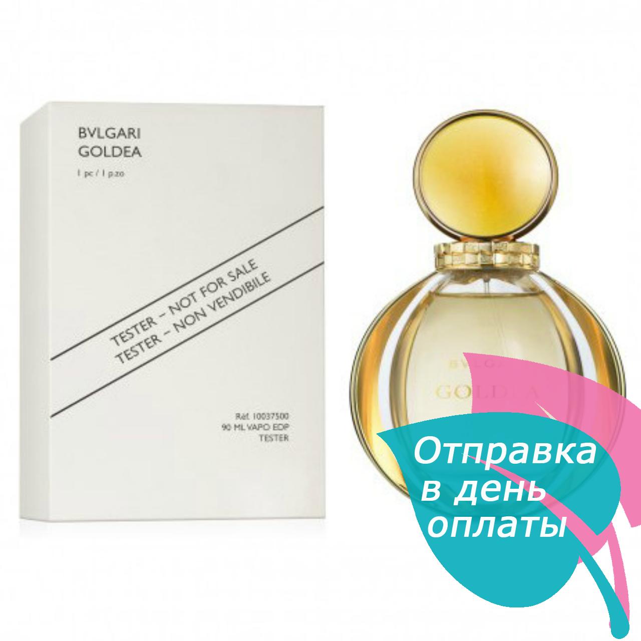 Bvlgari Goldea TESTER женский, 90 мл