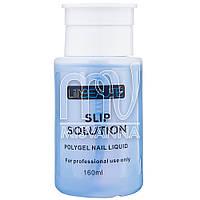 Жидкость для акрил-геля Slip Solution Lilly Beaute, 160 мл