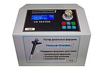 Прибор для промывки форсунок FOCUS-DIESEL