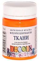 Флуоресцентная акриловая краска для ткани DECOLA оранжевая 50 мл.