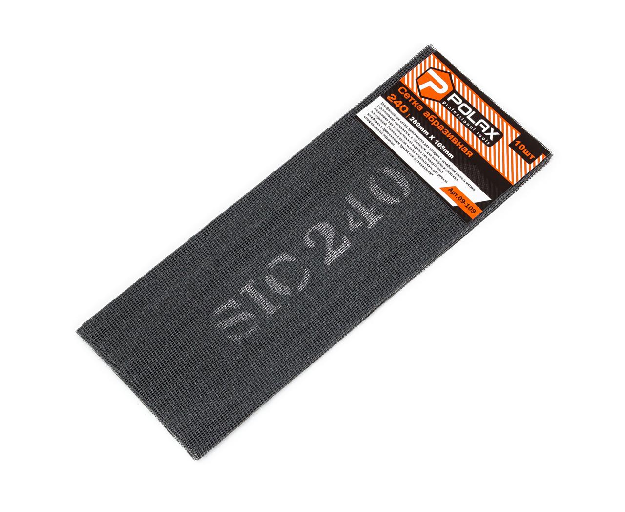 Сітка абразивна Polax №180 280 х 105 мм 10 шт (09-107)