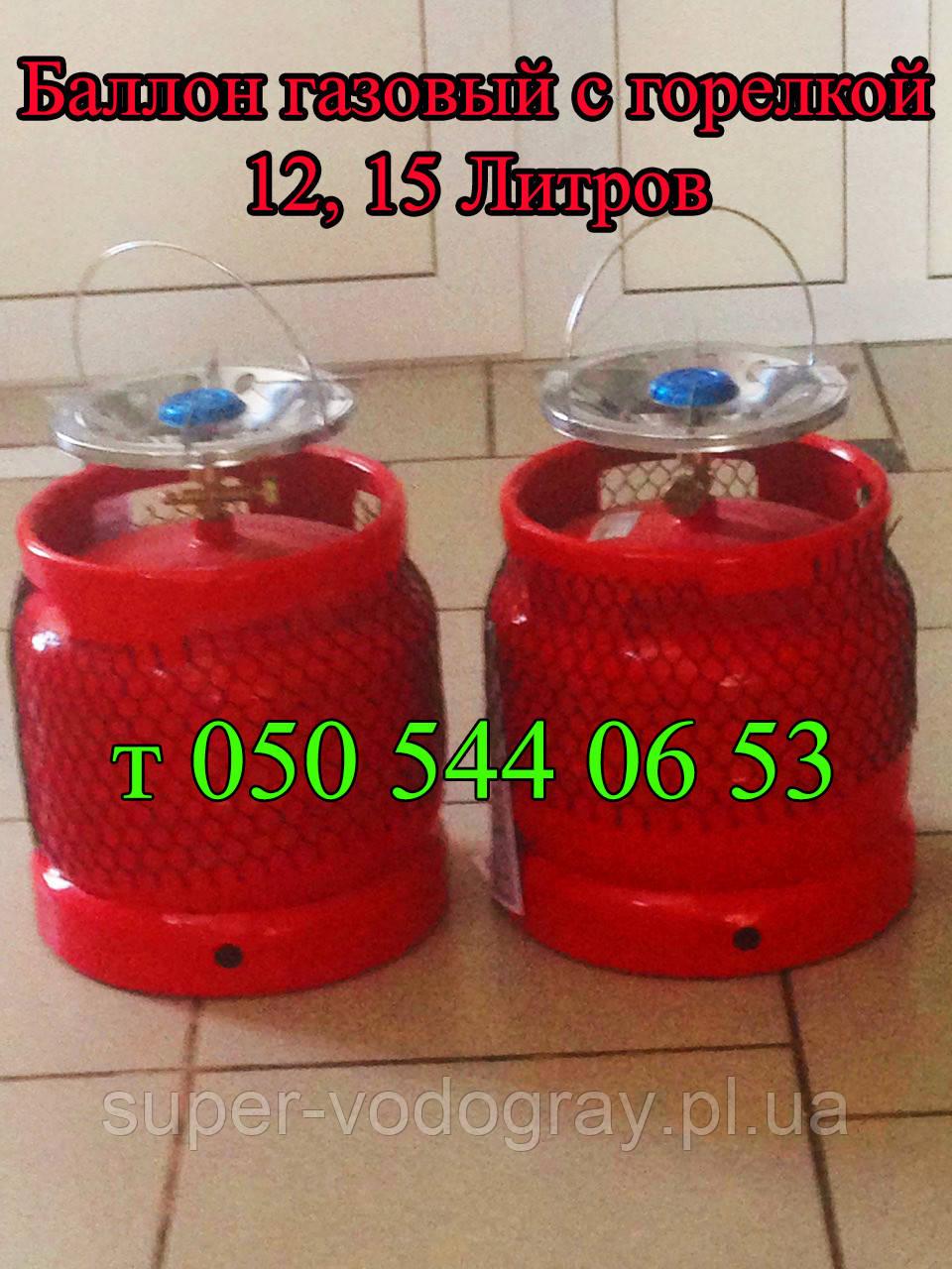 Газовый баллон с горелкой (12, 15 литров)