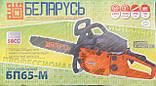 Бензопила Беларусь БП65-М, фото 5