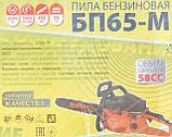 Бензопила Беларусь БП65-М, фото 3
