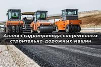 Анализ гидропривода современных строительно-дорожных машин