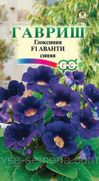 Глоксиния АВАНТИ F1 синяя, 5шт.семян