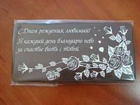 Романтическая поздравительная открытка с Вашей индивидуальной надписью