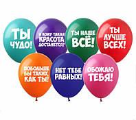 """Латексные воздушные шарики """"Хвалебные"""" (100 шт/уп) рус., ArtShow"""