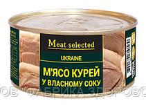М'ясо курки у власному соку Meat Selected без кісток 325 г від ВИРОБНИКА