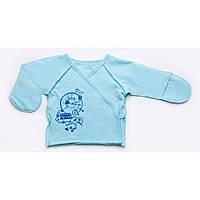 Утепленная распашонка для новорожденных (для мальчиков) Модный карапуз 302-00012-1