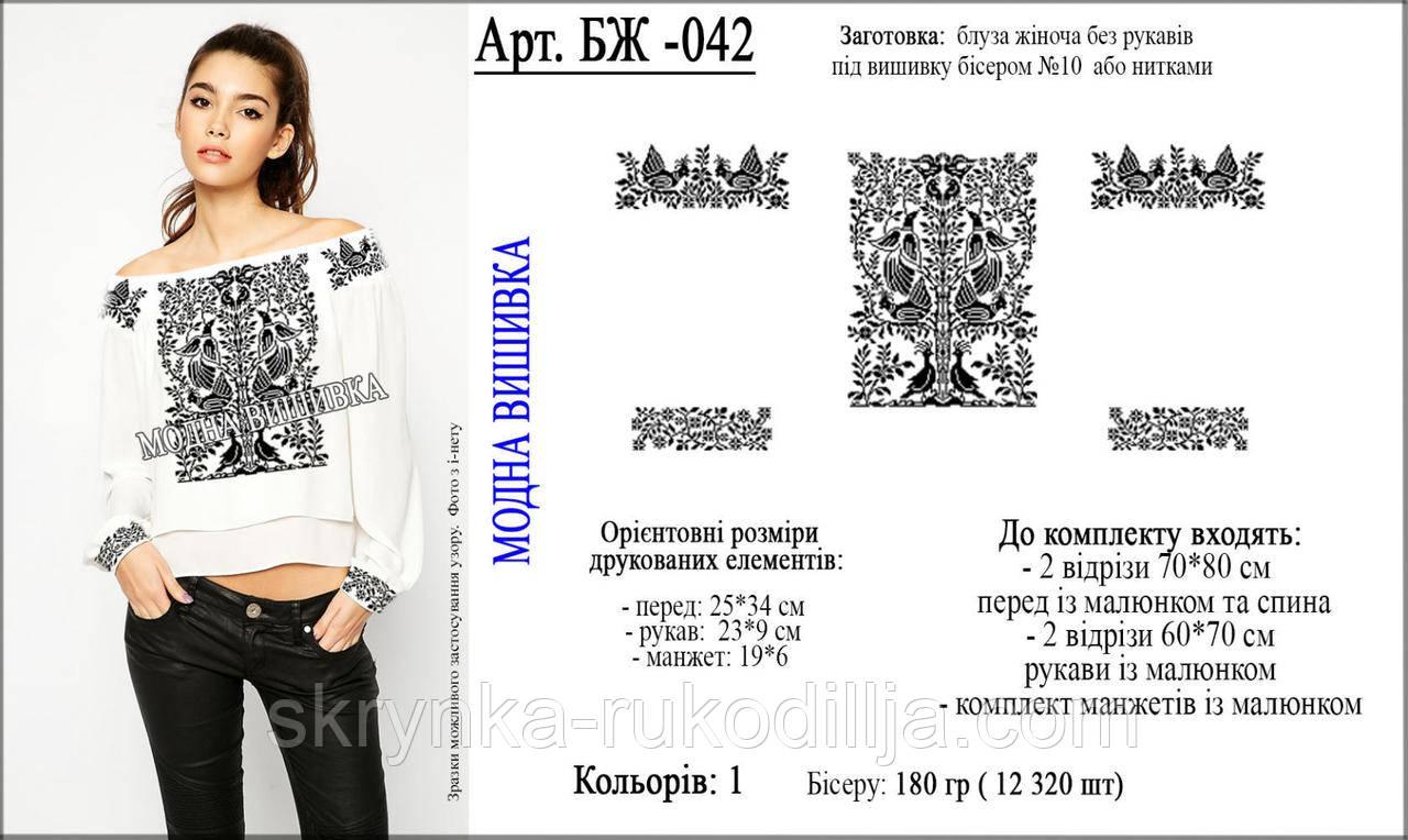 384555d7969b81 Заготовка для вишивки жіночої сорочки бісером/нитками Сорочка жіноча -  СКРИНЬКА. Товари для вишивки