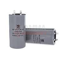 Конденсатор JYUL CD-60 100 mF, 300 VAC (пусковой)