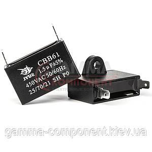 Конденсатор JYUL CBB-61 1,5 mF, 450 VAC (квадратный корпус-клеммы)
