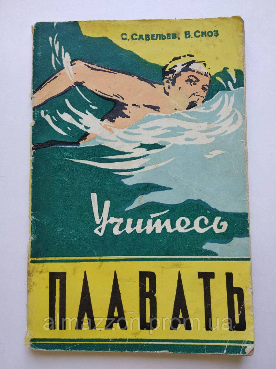 С.Савельев Учитесь плавать. 1961 год