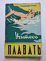 С.Савельев Учитесь плавать. 1961 год, фото 1