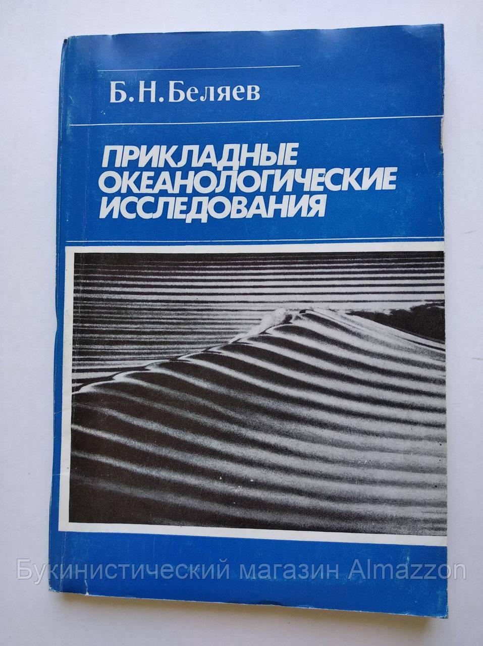 Б.Беляев Прикладные океанологические исследования