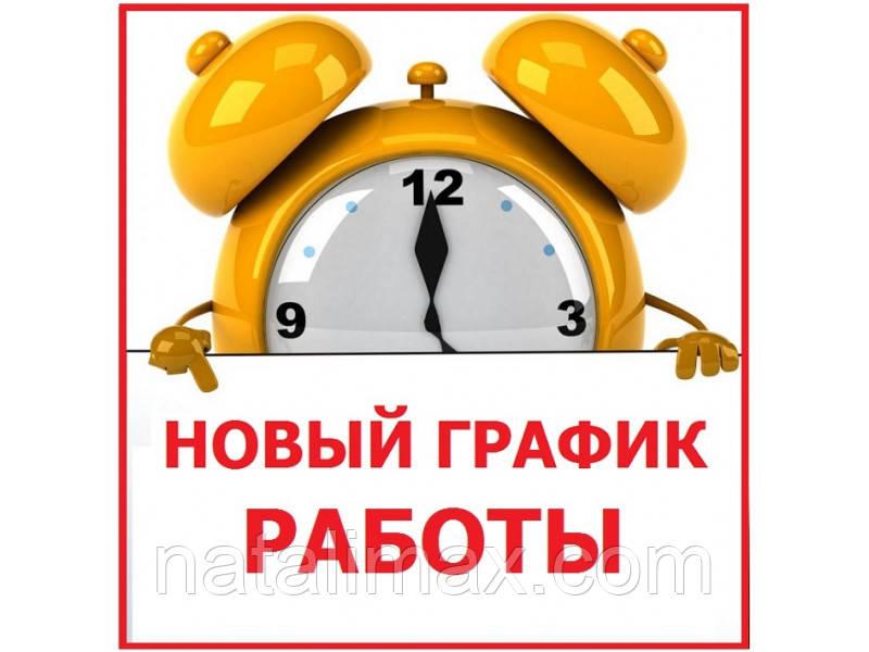 МЕНЯЕТСЯ ГРАФИК ОБРАБОТКИ ЗАКАЗОВ !!!!!