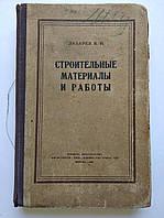 В.Лазарев Строительные материалы и работы. Учебник для военно-инженерных училищ. 1948 год
