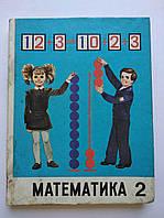 Математика Учебник. 2 класс. 1990 год, фото 1