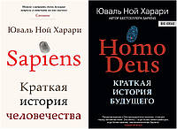Харари Краткая история человечества+Краткая история будущего мягкий переплет