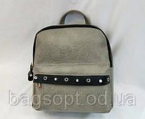Женский рюкзак небольшой серый