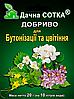 Удобрение Комплексное минеральное Цветение и Бутонизация Дачная сотка 20 граммов Новоферт