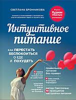 Интуитивное питание Светлана Бронникова Как перестать беспокоиться о еде и похудеть мягкий переплет