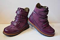 Ботинки ортопедические зимние с натуральным мехом 4Rest Orto, 25 р. (16,5 см)