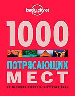 1000 потрясающих мест Земли (978-5-699-81839-6)